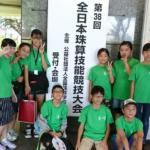 第38回全日本珠算技能競技大会