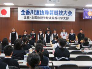 全香川選抜珠算競技大会